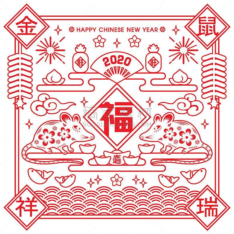 纸,运气,绘画插图,矢量,春节,2020,鼠年,切断,翻译