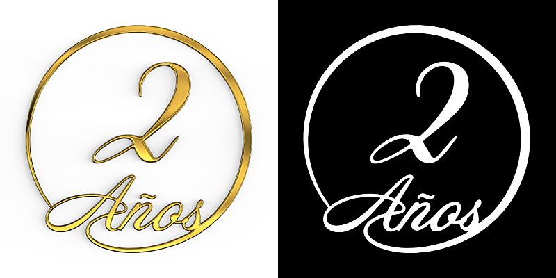 数字2,黄金,西班牙,三维图形,周年纪念,请柬,事件,现代,德国语言,节日