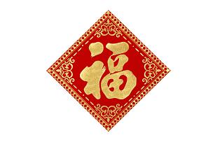 汉字,福字,中文,水平画幅,无人,符号,性格,春节,红色,运气