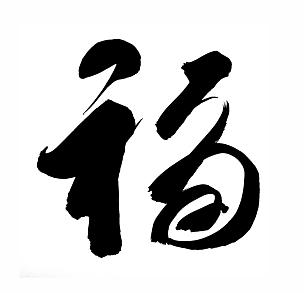 运气,吝啬的,汉字,日文汉字,单词,日语,象形文字,绘画插图,绘画作品,字母