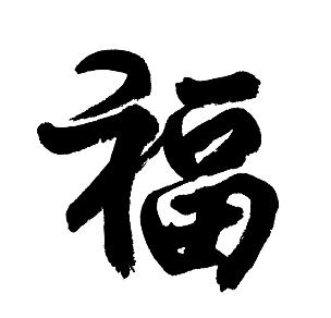 运气,吝啬的,汉字,日文汉字,日语,象形文字,字母,水平画幅,无人,符号