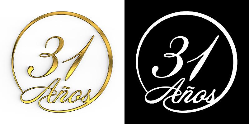 黄金,西班牙,三维图形,数字30,数字1,周年纪念,请柬,事件,31号,现代