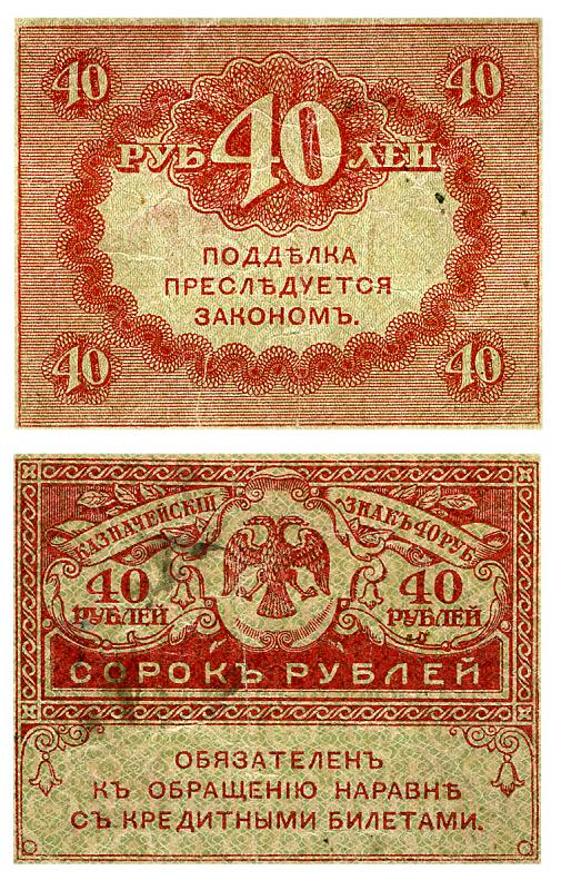 过时的,1917,俄罗斯卢布,垂直画幅,无人,古老的,古典式,过去,俄罗斯,远古的