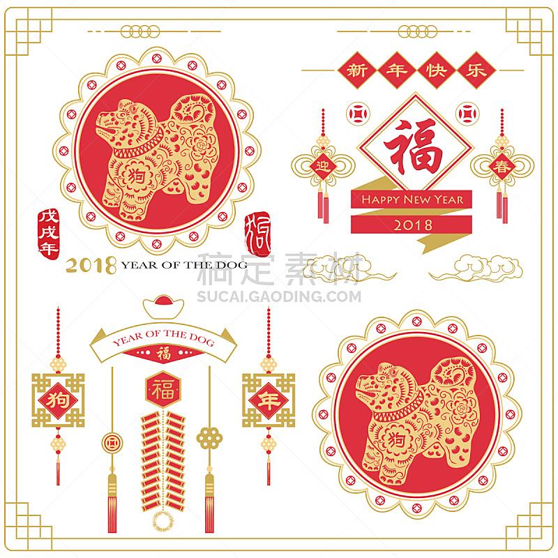 春节,装饰品,中国元宵节,设计元素,笔迹,中国灯笼,狗年,风格,运气,书法