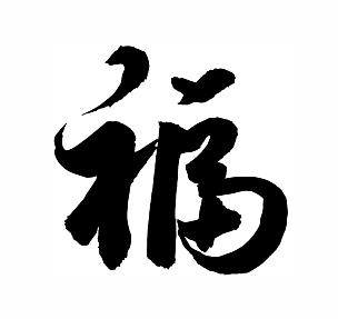运气,吝啬的,汉字,日文汉字,日语,象形文字,绘画插图,绘画作品,字母,水平画幅
