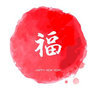 运气,传统,单词,春节,风水,壁纸刷,无人,符号,墨水,水彩画颜料