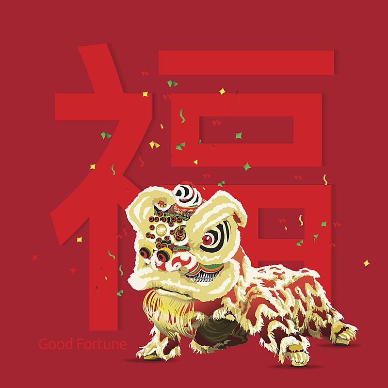 单词,狮子舞蹈,娃娃,护身符,狮子,中文,春节,官吏,历日,运气