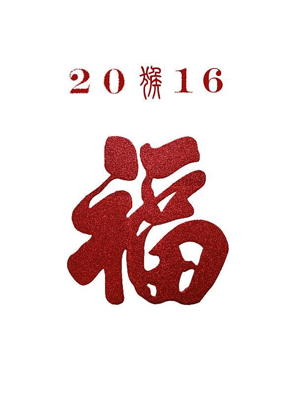 春节,2016,汉字,猴年,垂直画幅,无人,红色,中文,运气,节日
