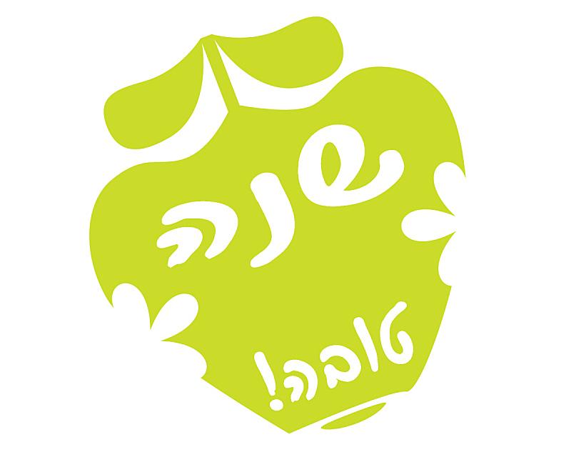 gif动图,犹太新年,乌布苏省,希伯来文,水平画幅,无人,犹太教,摄影