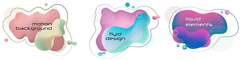 极简构图,液体,式样,彩色图片,抽象,形状,多层效果,流体渐变,渐变背景,点染