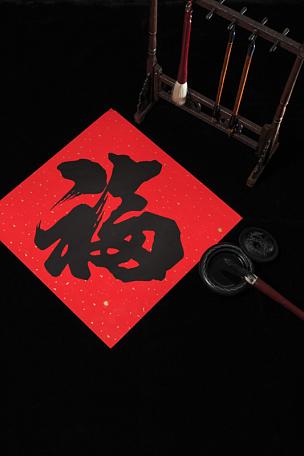 画笔,汉字,福字,猪,春节,中文,新年前夕,传统节日,中国,背景