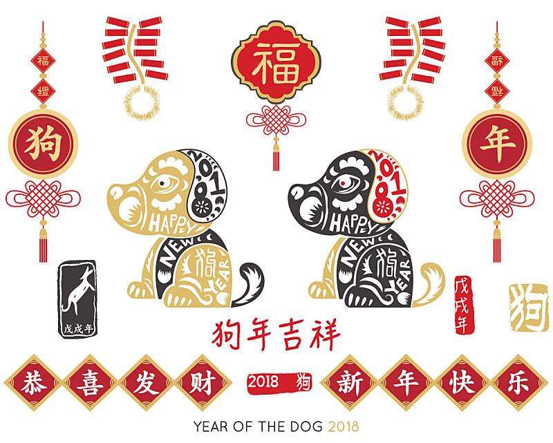 春节,2018,东,狗年,中国元宵节,封印,十二生肖,笔迹,中国灯笼,书法