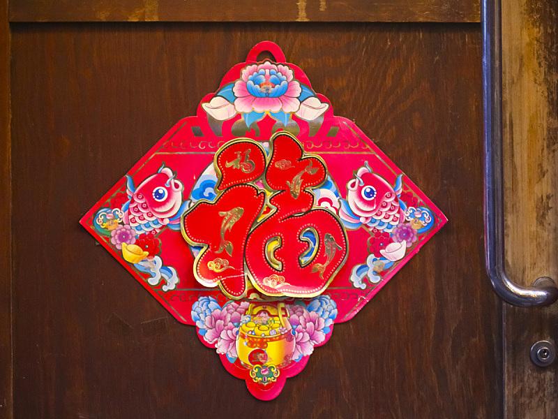 运气,春节,门,贴标签,木制,华丽的,中国灯笼,边框,关东地区,非西方字母