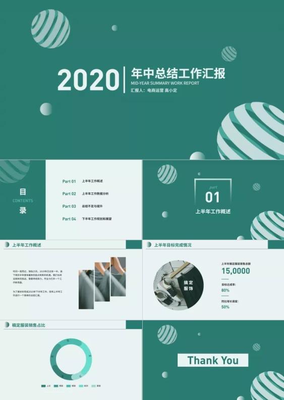 绿色简约2020年中总结工作汇报PPT