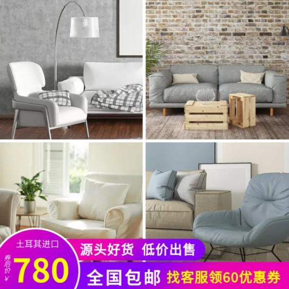 家具/家具/沙发套装直通车主图