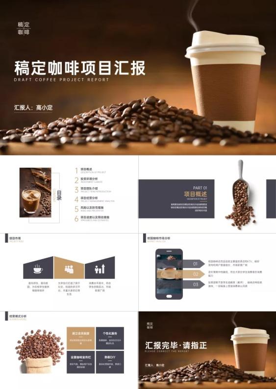 褐色清新 稿定咖啡项目汇报PPT
