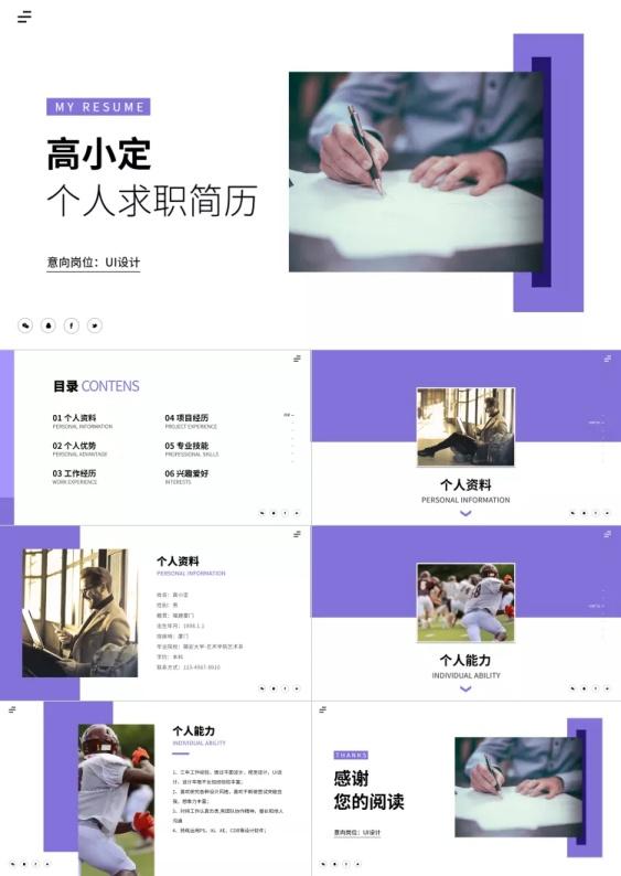 紫色简约  UI设计个人简历PPT