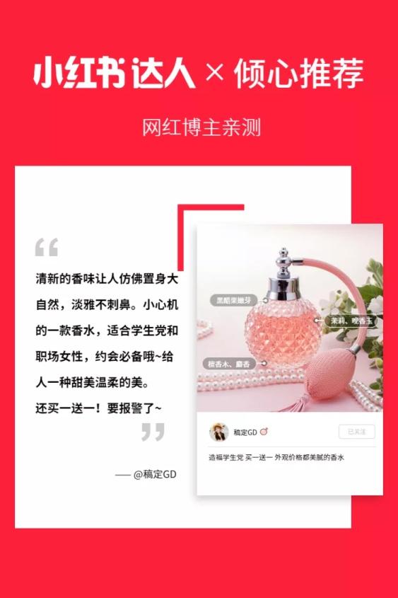 小红书推荐/香水直通车主图