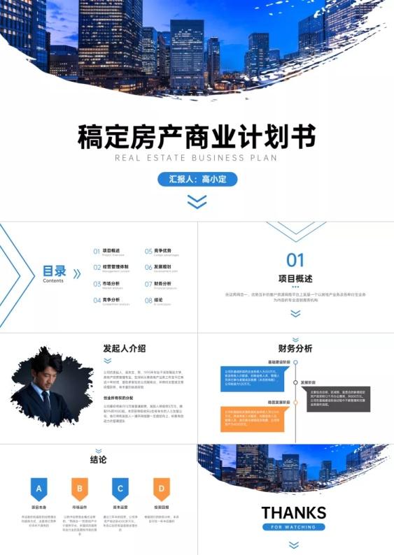 蓝色商务 地产商业计划书PPT