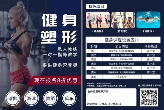 健身塑型/课表/限时优惠/宣传单