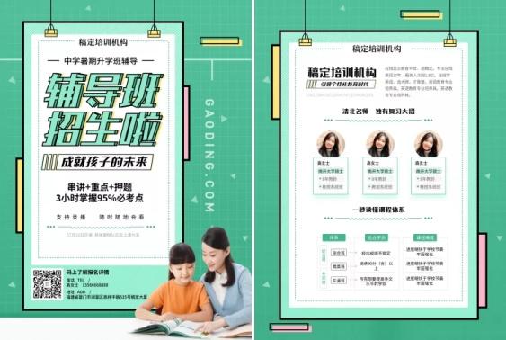 暑期辅导班/简约扁平/招生/宣传单