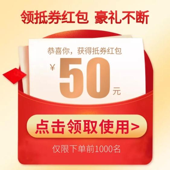 中秋节/红包/优惠券活动主图