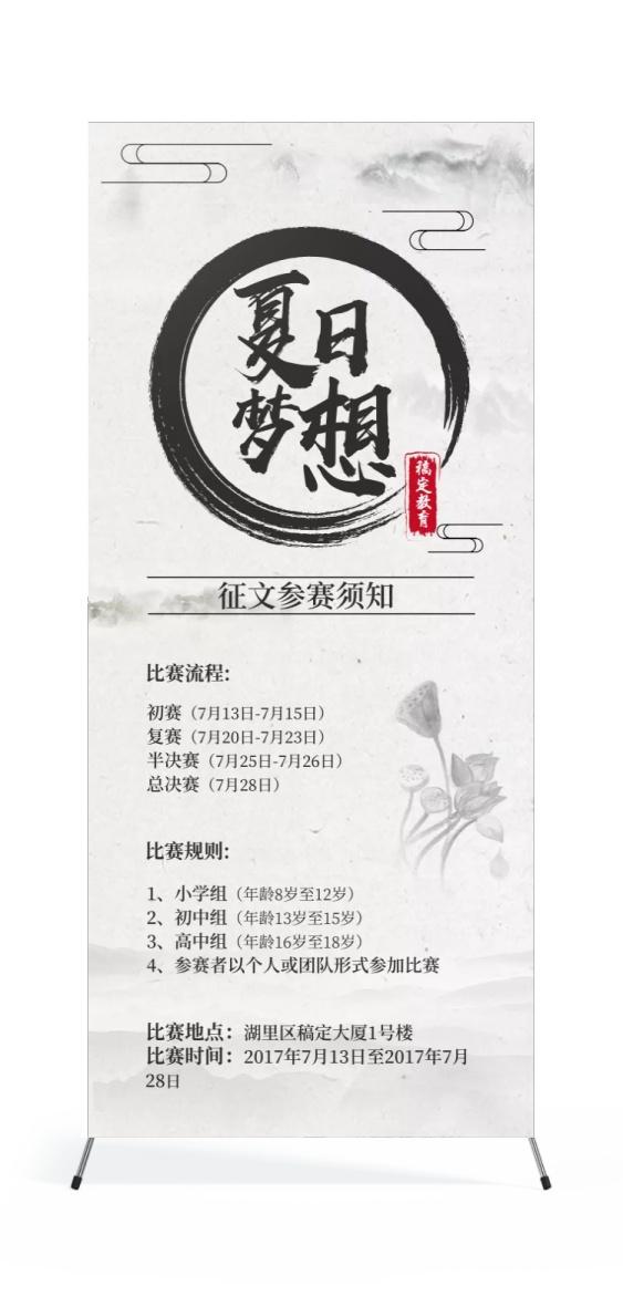 教育/水墨中国风/征文告示/展架