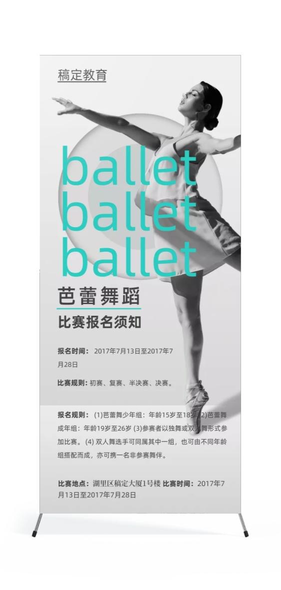 教育/时尚/芭蕾舞比赛报名/展架