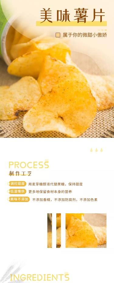 食品零食饼干曲奇饼详情页