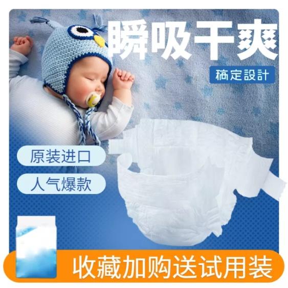 母婴/纸尿布/直通车主图