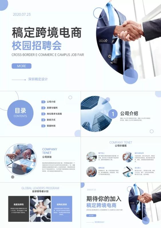 淡蓝商务跨境电商校园招聘会PPT