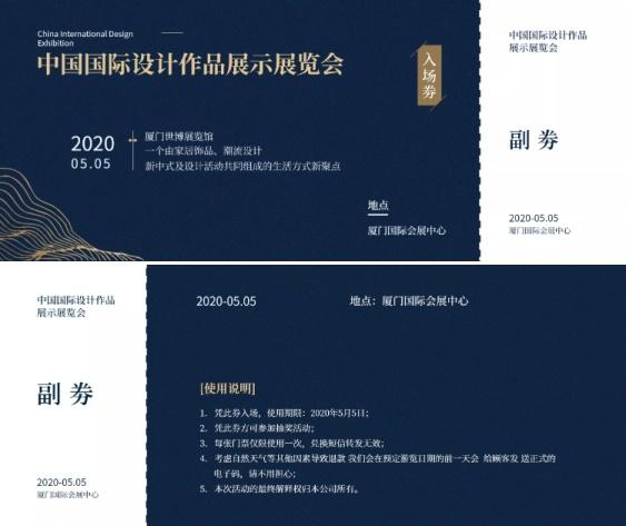 中国国际设计作品展示展览会门票