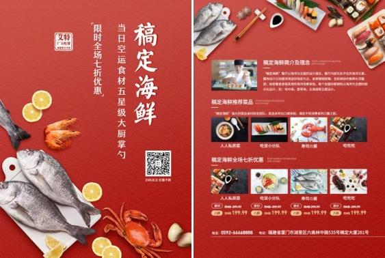 促销活动/海鲜美食/实景创意/手机海报