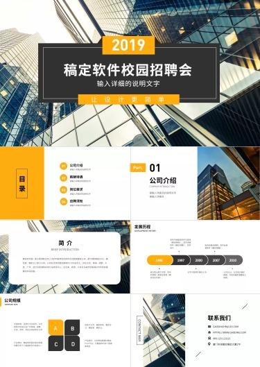 橙色简约商务软件行业校园招聘PPT