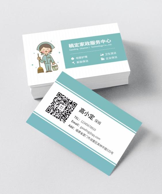 家政服务中心名片