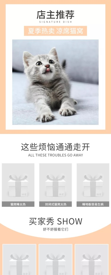 简约宠物萌宠夏季凉席猫窝详情页