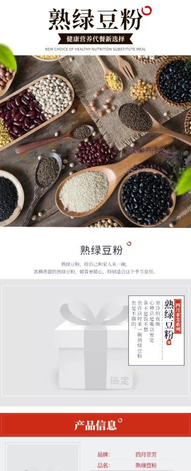 食品茶饮冲泡代餐粉绿豆粉详情页