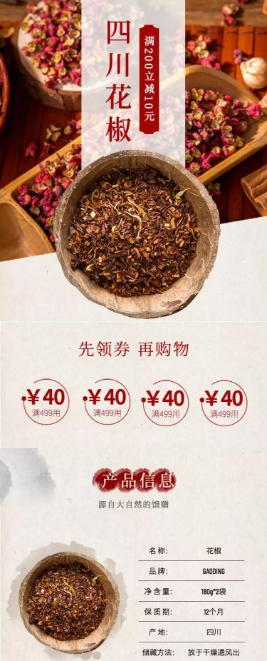 食品粮油调味品花椒辣椒详情页