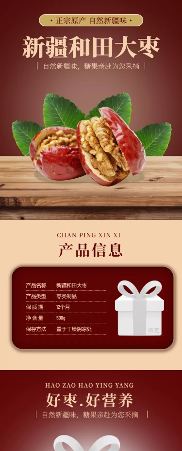 食品零食干货大枣红枣详情页