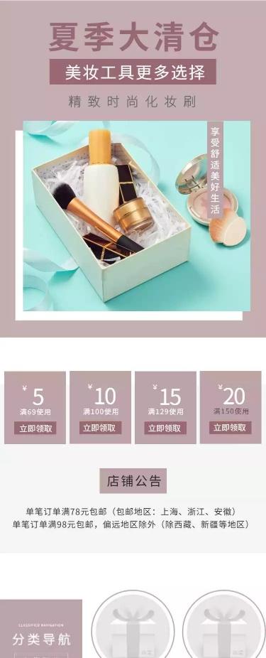 夏季清仓简约风美妆工具店铺首页