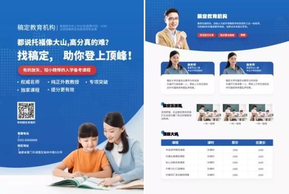 教育/简约/托福课程/宣传单