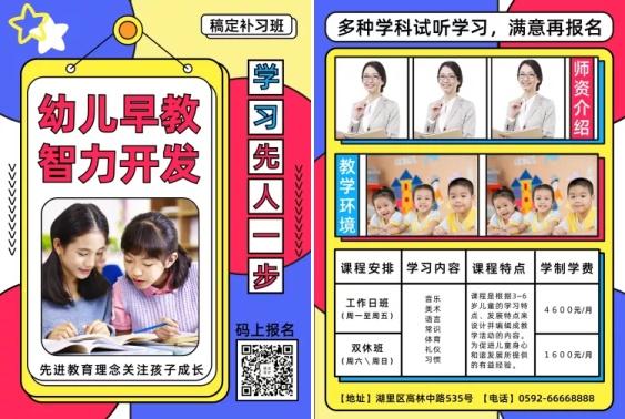 教育培训/卡通/项目介绍/宣传单