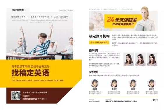 教育培训/招生促销/简约商务/宣传单