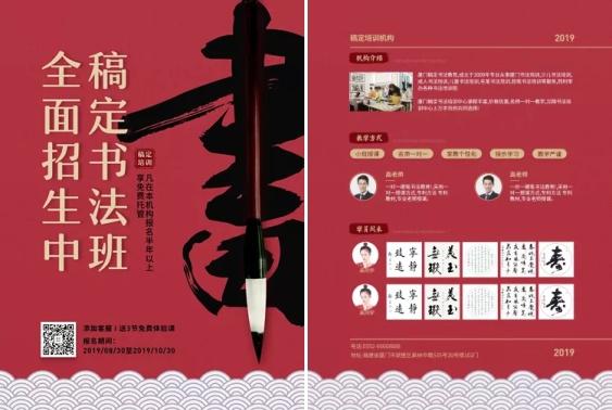 书法招生/中国风喜庆/项目介绍/宣传单