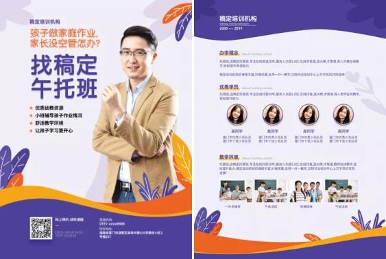教育培训/清新简约/午托班招生/宣传单