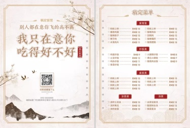 餐饮美食/中国风/菜单/价目表