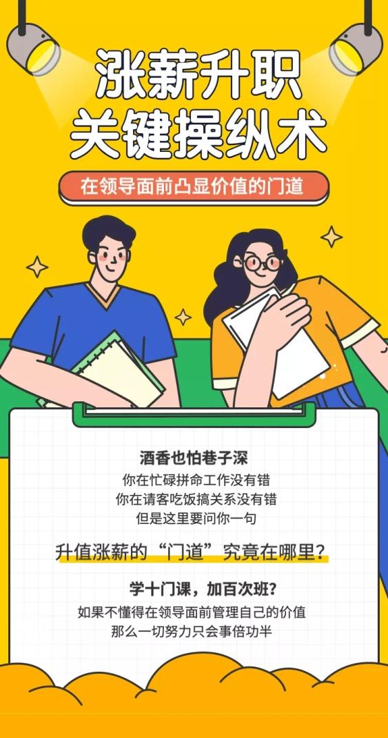 涨薪升职课/插画风/课程详情页