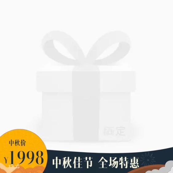中秋节/全场特惠/创意主图图标