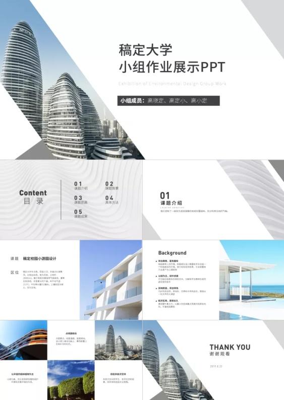 白色简约环境设计专业小组作业报告PPT