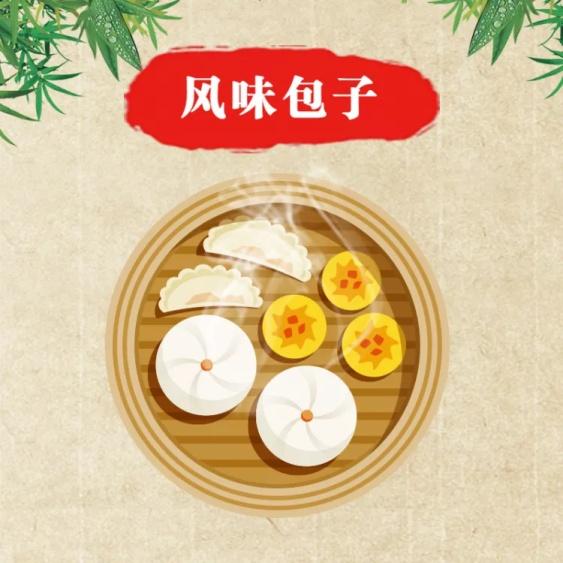 餐饮美食/中国风复古/包子/饿了么商品主图